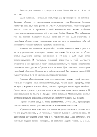 Свадебный обряд с Новая Усмань Воронежской области отчет по  Это только предварительный просмотр