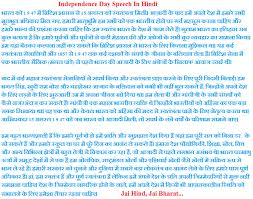 speech independence day speech essay in hindi a memorable day and celebrate this day in your schools and picnic places if you planned all students can use this 15 kannada speech for their