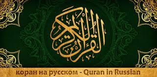 коран на русском   слушать и читать   <b>ислам</b> - Apps on Google Play