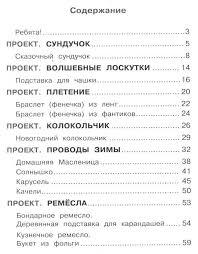 Технология. 2 класс. Тетрадь проектов. ФГОС - <b>Роговцева</b> Н.И ...