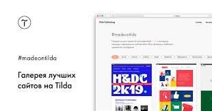 Примеры сайтов на <b>Tilda</b> Publishing