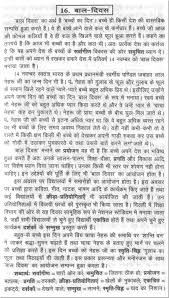 sample essay on the ldquo children s day rdquo in hindi 100016