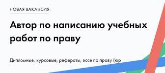 Курсовая по праву дипломная по праву ВКонтакте Вакансия в Дипломные курсовые рефераты эссе по праву юр Чтобы откликнуться просто перейдите