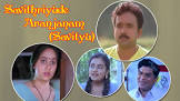 Innocent Vareed Thekkethala Savithriyute Aranjanam Movie