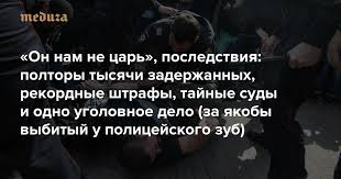 «<b>Он</b> нам не <b>царь</b>», последствия: полторы тысячи задержанных ...