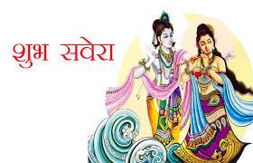 86 good morning quotes with hindu god images; Good Morning God Images In Hindi Indian Religious Hindu God Hd Pics