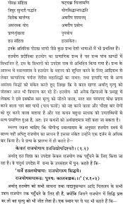 हठय गप रद प क hatha yoga pradipika word to meaning with hindi translation slamp chandelier