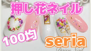 100均セルフネイル押し花で可愛いブーケネイルセリア Youtube