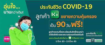 ฟรี! เคแบงก์ขยายความคุ้มครองประกันชีวิต COVID-19 จาก 30 วัน เป็น 90 วัน -  ธนาคารกสิกรไทย