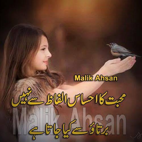 mohabbat ka ehsaas shayari