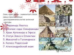 Презентация на тему Семь чудес света Древний мир Презентация по  2 Семь
