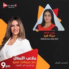 OnTime Sports - انتظروا اليوم ( حياة فرج ) لاعبة منتخب مصر...