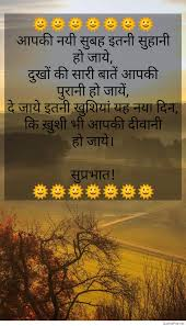 Good Morning Quotes In Hindi Images ...