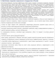 Либеральная модель социального государства достоинства и  12 Основные тенденции развития российской экономики в 21 столетии
