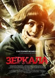 Фильм <b>Зеркала</b> (2013) - <b>смотреть</b> онлайн бесплатно ...