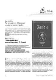 Дипломный реферат pashkov e x libris the new edition of keyboard sonatas by joseph haydn