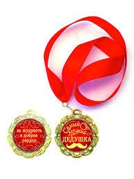 <b>Медаль металлическая Самый Лучший</b> Дедушка Macline ...