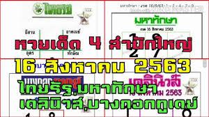 หวยไทยรัฐของแท้ เดลินิวส์ มหาทักษา บางกอกทูเดย์ 16/8/63 - หวยไทยรัฐงวดนี้  หวยเด็ด 16/8/63 - YouTube