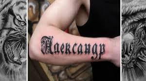 виды татуировок тату на руке для парней и девушек
