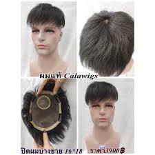 Cala Wigs วกผม ผมแท100 แผนปดผมบางชาย ทากาวไดตดกบได ราคา3900บาท สนคาในไทย