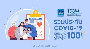 ซื้อประกัน Covid-19 ที่ Shopee มีแต่คุ้มกับคุ้ม ซื้อประกันโควิด-19  รับเงินคืนสูงสุด 100 Coins ซื้อประกันโควิด TQM, ประกันโควิดเมืองไทยประกันภัยที่  Shopee