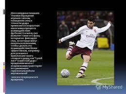 Презентация на тему Физика и ФУТБОЛ Футбол одна из наиболее  7 Для совершенствования