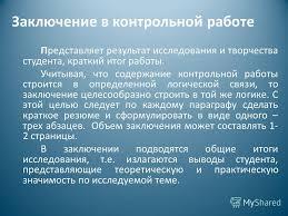 Презентация на тему РОССИЙСКИЙ ГОСУДАРСТВЕННЫЙ СОЦИАЛЬНЫЙ  33 Заключение
