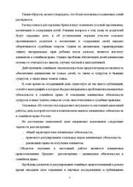 Алиментные обязательства в семейном праве Дипломная Дипломная Алиментные обязательства в семейном праве 4