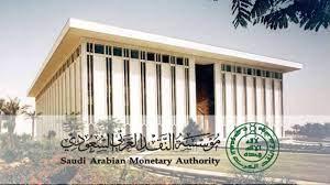موعد عودة العمل في البنوك بعد إجازة عيد الأضحى 2021 - سعودية نيوز