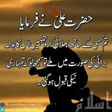 Beautiful Quotes Hazrat Ali Urdu Best Of 24 Best Dilkash Quotes Images On Pinterest A Quotes Dating And