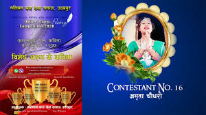 Contestant No.16 || Amrita Chaudhary || Online Poetry Competiton 2020 -  YouTube