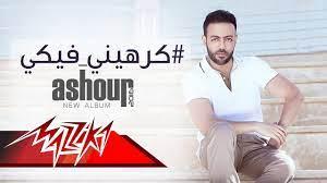 Karaheny Feki - Tamer Ashour (EXCLUSIVE ) | 2018 | ( ًكرهينى فيكى - تامر  عاشور(حصريا - YouTube