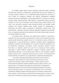 Происхождение и понятие смертной казни диплом по теории  Происхождение и понятие смертной казни диплом по теории государства и права скачать бесплатно наказание права человека