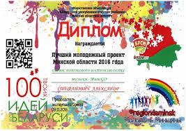 Достижения и награды цикловой комиссии Программное обеспечение   Диплом Стефанович 100 идей ноябрь 2016