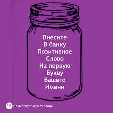 Наполним день позитивом?) Пишите ваши... - Клуб психологов Украины