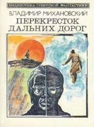 <b>Владимир Михановский</b>, <b>Последнее испытание</b> – скачать fb2 ...
