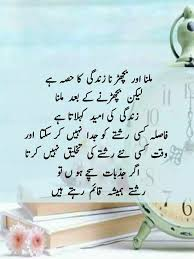 Urdu Quotes About Life Love And Relations Staplepost Best Urdu Quotes About Death