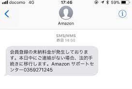 Amazon から ショート メール