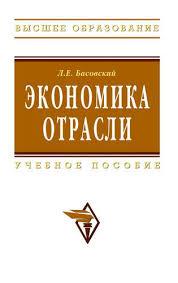 Экономика отрасли Методические указания Смирнова О Л Глава  Требования к оформлению курсовой работы