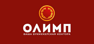 Скачать букмекерскую контору olimp