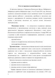 Отчет по производственной практике в пенсионном фонде doc Все  Отчет по производственной практике в пенсионном фонде