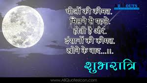 Motivational Quotes Good Night In Hindi With Hindil Wishes Hd