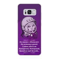 """Чехол для Samsung Galaxy S8, объёмная печать """"<b>Гагарин</b> ..."""