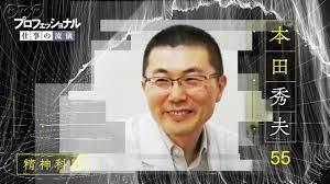 精神 科 医 本田 秀夫