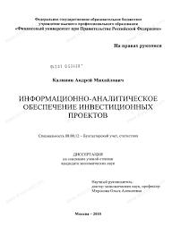 Диссертация на тему Информационно аналитическое обеспечение  Диссертация и автореферат на тему Информационно аналитическое обеспечение инвестиционных проектов
