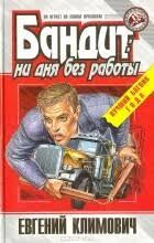 Евгений <b>Климович</b> – биография, книги, отзывы, цитаты