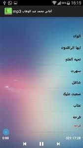 أغاني محمد عبد الوهاب mp3 for Android - APK Download