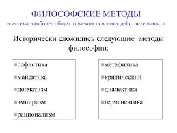 Методы философии понятие основные методы классификация по  Методы философии таблица