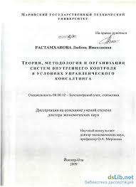 Отмывательница Люба Растамханова семейные и уголовные дела  растамханова диссертация плагиат коррупция махинации тюмень якушев куйвашев