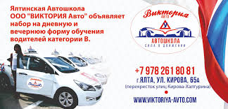 Автошкола в Ялте Виктория Авто  автошкола виктория авто ялта
